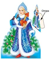 Стойка - Снегурочка, 460709144041607924