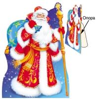 Стойка - Дед Мороз, 460709144041607926