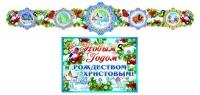 Гирлянда  с плакатом А3 С Новым годом и Рождеством Христовым!