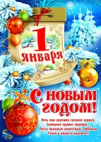 Плакат А-2 1 января. С Новым годом!