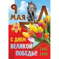 Плакат  9 Мая С Днем Великой Победы 420*594(5823)
