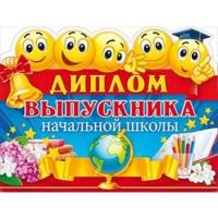 Диплом выпускника начальной школы