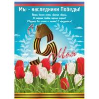 Плакат  9 Мая С Днем Победы 420*594(3408)