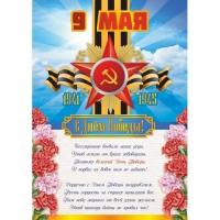 Плакат  9 Мая С Днем Победы 420*594(3406)