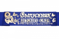 Лента Выпускник детского сада шелк синий