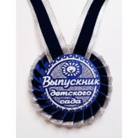 Медаль-розетка D66 мм Выпускник детского сада (синяя лента с серебром)