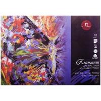 """Планшет для пастелей 18л. А3 Лилия Холдинг """"Сладкие грезы"""", 160г/м2, 6 цветов, холст"""