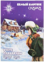 Картон белый А4, 10л Сказка, 210х297 (Лилия Холдинг)