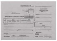 Приходный кассовый ордер А5 т/у(100шт)