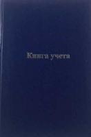Книга учета ATTOMEX  96л. (клетка)  (КУ-521) тв. обл. б/в, офсет, тисн. фольг.
