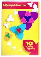 "Набор цв.картона А4 10л.10цв. ""Цветы"""
