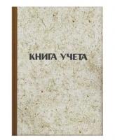 Книга учета ATTOMEX  96л. (клетка) (КУ-711) тв. обл. Уф-лак, газет. блок, печать 2краски