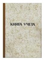 Книга учета 160л. ATTOMEX (клетка)  (КУ-461) тв. обл. Уф-лак, офсет, печать 2краски