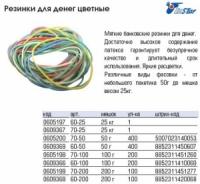 Резина для денег 0100гр 70мм (60% каучук), 1,4мм, ассорти