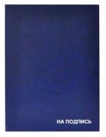"""Папка адресная А4 ИМИДЖ """"На подпись"""" б/в, синяя, жесткая"""