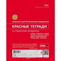 "Комплект тетрадей предм. 48л. ХАТ ""Красная"" (10шт.) выб.лак"