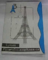 Бумага масштабно-координатная А3, 20л Башня красная