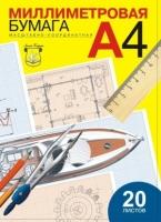 Бумага масштабно-координатная А4, 20л
