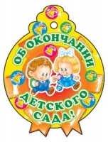 Медалька Об окончании детского сада!