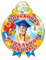 """Медалька """"Выпускнику начальной школы!"""""""