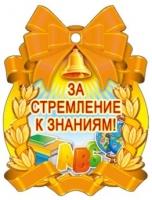 """Медалька """"За стремление к знаниям!"""""""