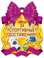 """Медалька """"За спортивные достижения!"""""""