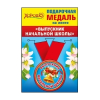 """Медаль металлическая малая """"Выпускник начальной школы""""  d=56 мм с лентой"""