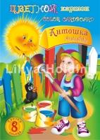 Картон цветной А4, 08л 08цв Антошка,210х297 (Лилия Холдинг)