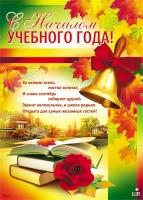 плакат А-2 С Началом учебного года!
