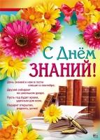 Плакат А-2 С Днем знаний!