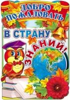 Плакат вырубной Добро пожаловать в страну знаний!