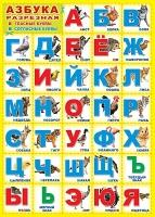"""Плакат А2 """"Азбука разрезная"""