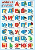 "ПЛ-6096 Плакат А2 ""Азбука разрезная"""