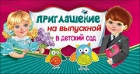 Приглашение на выпускной в детский сад. 126х64мм.