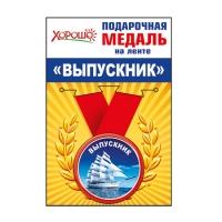 """Медаль металлическая малая """"Выпускник"""" d=56 мм с лентой"""