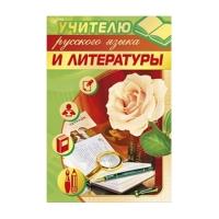 Учителю русского языка и литературы, золотая фольга