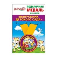 """Медаль металлическая малая """"Выпускник детского сада"""", d=56 мм"""