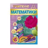 Учителю математики, золотая фольга