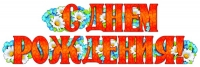 Гирлянда  с плакатом А-3 (1850 мм) С Днем рождения!, 460709144046108487