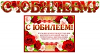 Гирлянда  с плакатом А-3 (1500 мм) С Юбилеем!, 460709144046108740
