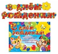 Гирлянда  с плакатом А-3 С (2400 мм) Днем рождения! детская, 460709144046108919