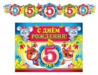 Гирлянда  с плакатом А-3(1270 мм) С Днем рождения! 5 лет, 460709144046109025
