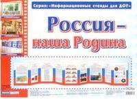 Умные ширмочки. Россия - наша Родина. Информационный стенд для ДОУ, 4823076101862