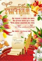 Плакат А2 Школьный  420*594  Спасибо вам Учителя