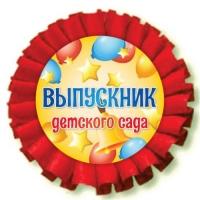 Значок-розетка D56 мм выпускник детского сада