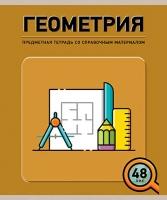 """Тетрадь предм. 48л. ПЗБФ """"Инфографика-Геометрия"""" конгр.,уф.твин (клетка)"""
