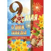Плакат  9 Мая С Днем Победы 420*594(3409)
