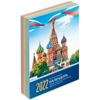 """Календарь настольный перекидной, 160л, блок газетный 1 краска, (4 цвета)  """"Кремль"""", 2022г."""