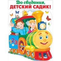 """Плакат """"До свидания, детский садик!"""" А2"""