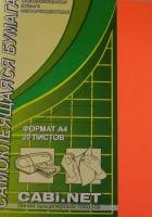 Самоклеящаяся бумага А4 флю.красная (20л.)